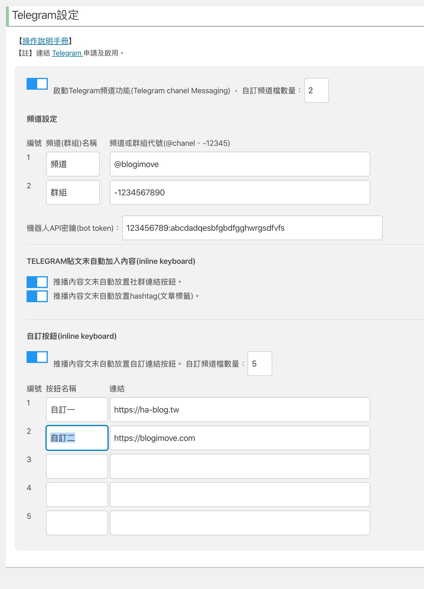 BLOGIMOVE外掛| TELEGRAM整合功能,透過blogimove直接推文到TG頻道及群組 @Blog-i-Move
