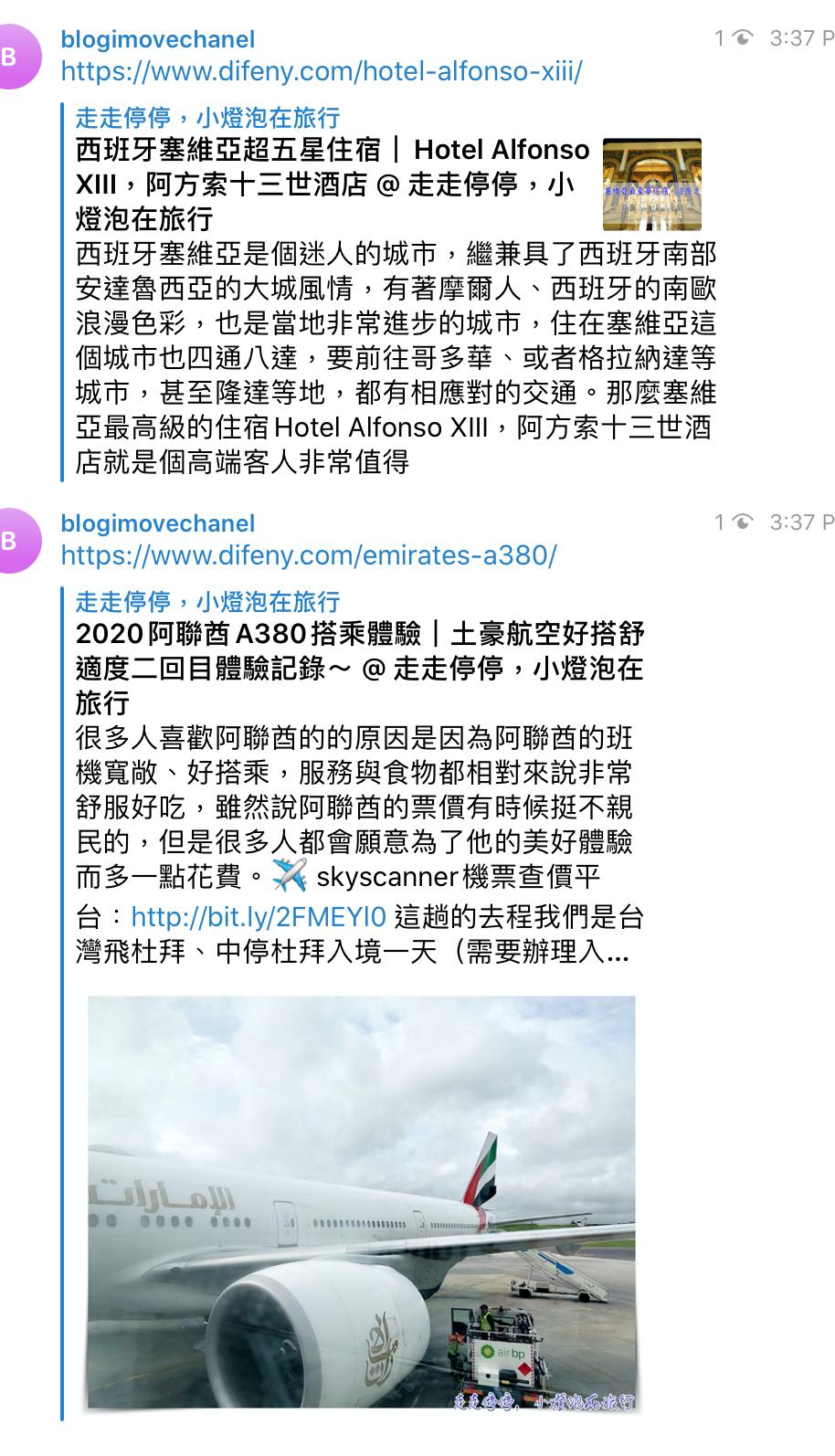 如何修改網頁meta data讓Telegram連結預覽時產生大圖預覽~ @Blog-i-Move