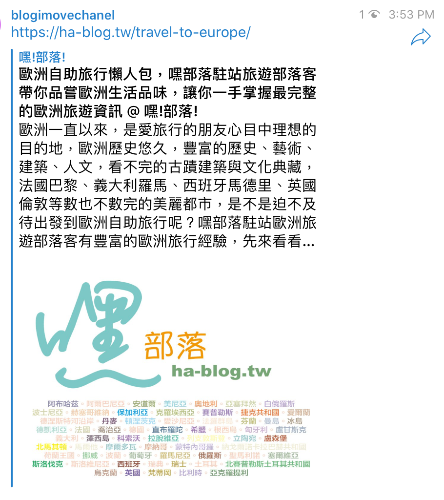 OG設定,summary large image,telegram,twitter card,大圖預覽 @Blog-i-Move