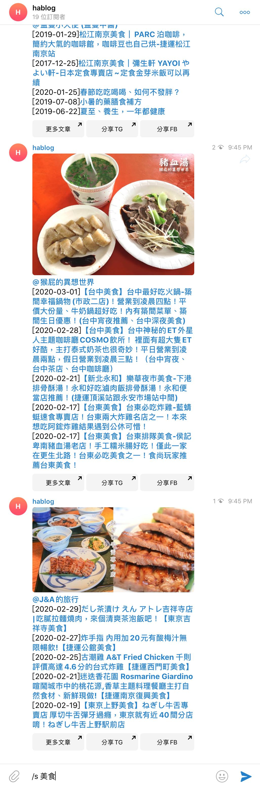 Telegram文章搜尋機器人進階使用,十隻機器人組成顧問團一起告訴你最好吃的美食在哪裡 @Blog-i-Move