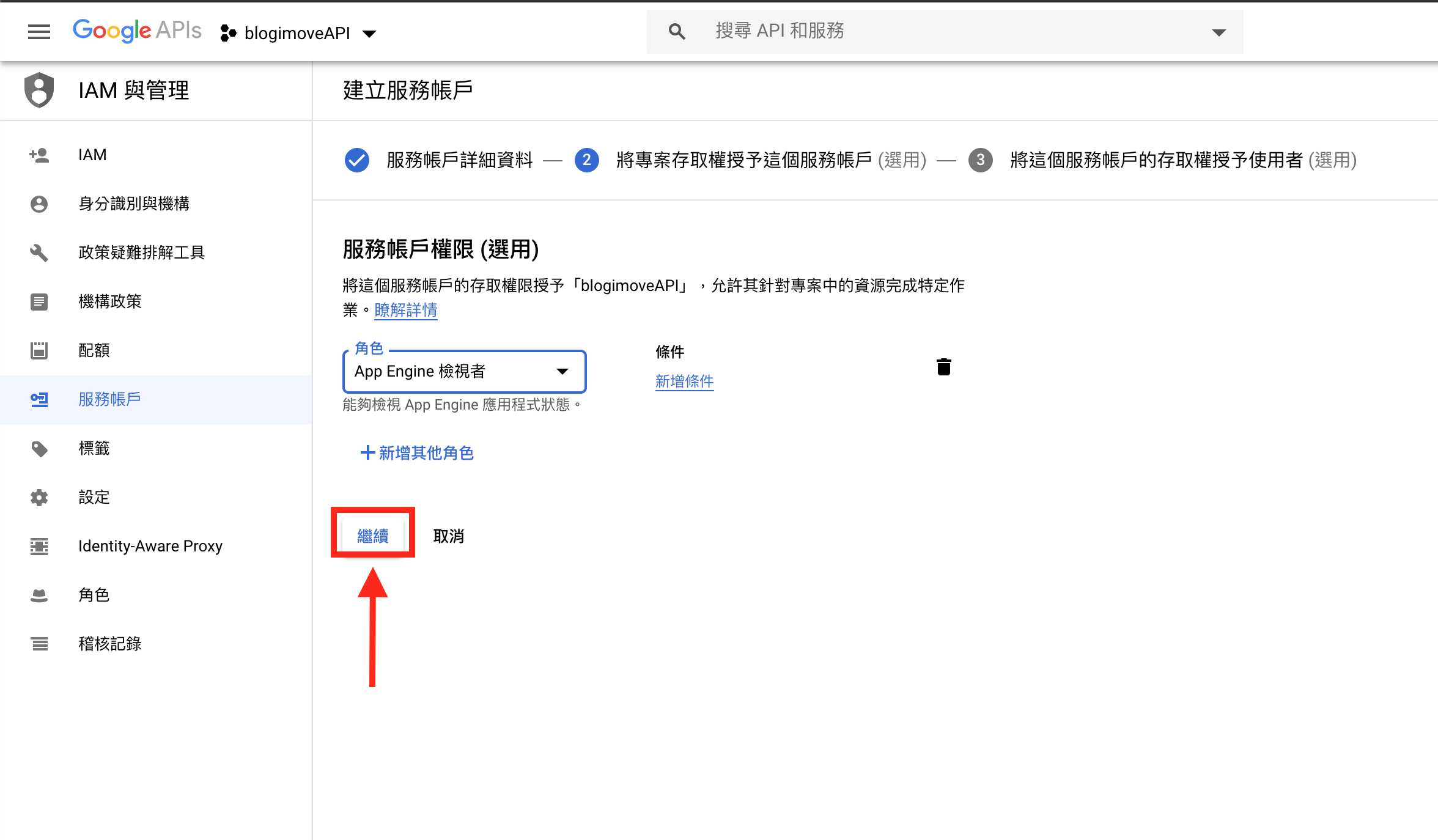 Blogimove部落客專屬外掛|Google API工具,WORDPRESS單篇文章及外觀小工具顯示Google Analytics人氣 @Blog-i-Move