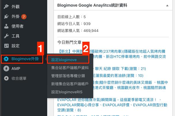 Blogimove外掛|懶人包升級功能,首頁自動雜誌版面讓你輕鬆在網站首頁顯示主題文章 @Blog-i-Move