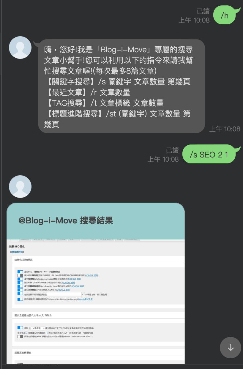 BLOGIMOVE外掛| Line@ 聊天機器人文章搜尋功能,建立網站的搜尋小幫手,提供自動化產生圖文選單 。 @Blog-i-Move