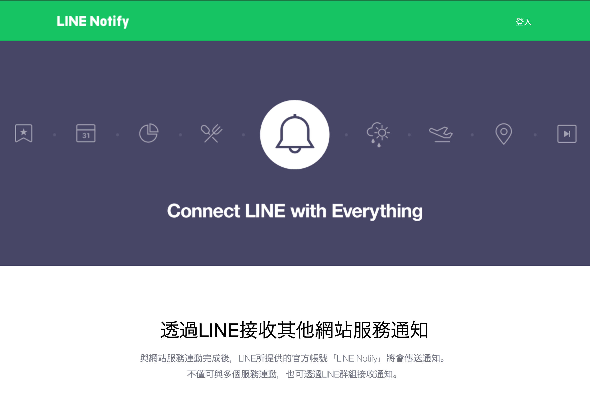 Blogimove外掛,blogimove外掛操作手冊,line notify,notify,NOTIFY通知,wordpress,wordpress外掛,推播功能 @Blog-i-Move