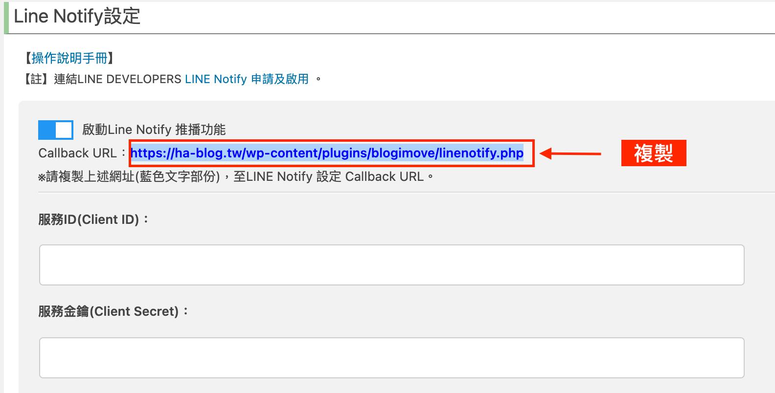 BLOGIMOVE專屬外掛  Line Notify整合功能,免費line推播再現。 @Blog-i-Move