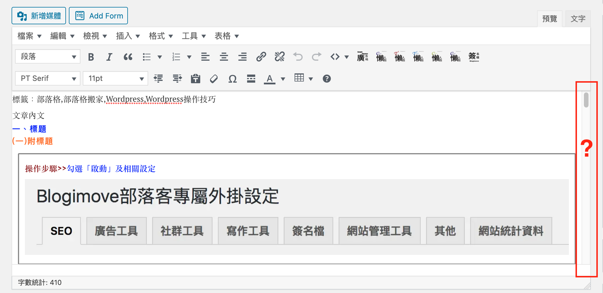 blogimove使用說明,Blogimove外掛,blogimove外掛操作技巧,blogimove操作手冊,blogimove部落客專屬外掛,telegram,wordpress,Wordpress操作技巧,部落格,部落格搬家 @Blog-i-Move