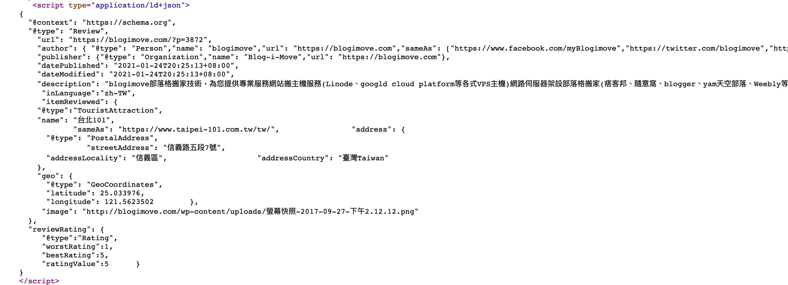 Blogimove部落客專屬外掛 整合複合搜尋結果結構化資料與google地圖,無痛搞定店家地圖與難搞的schema結構語法,不能錯過的進階搜尋引擎最佳化功能 @Blog-i-Move