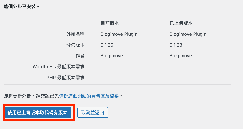 Blogimove部落客專屬外掛 | 如何更新外掛 @Blog-i-Move