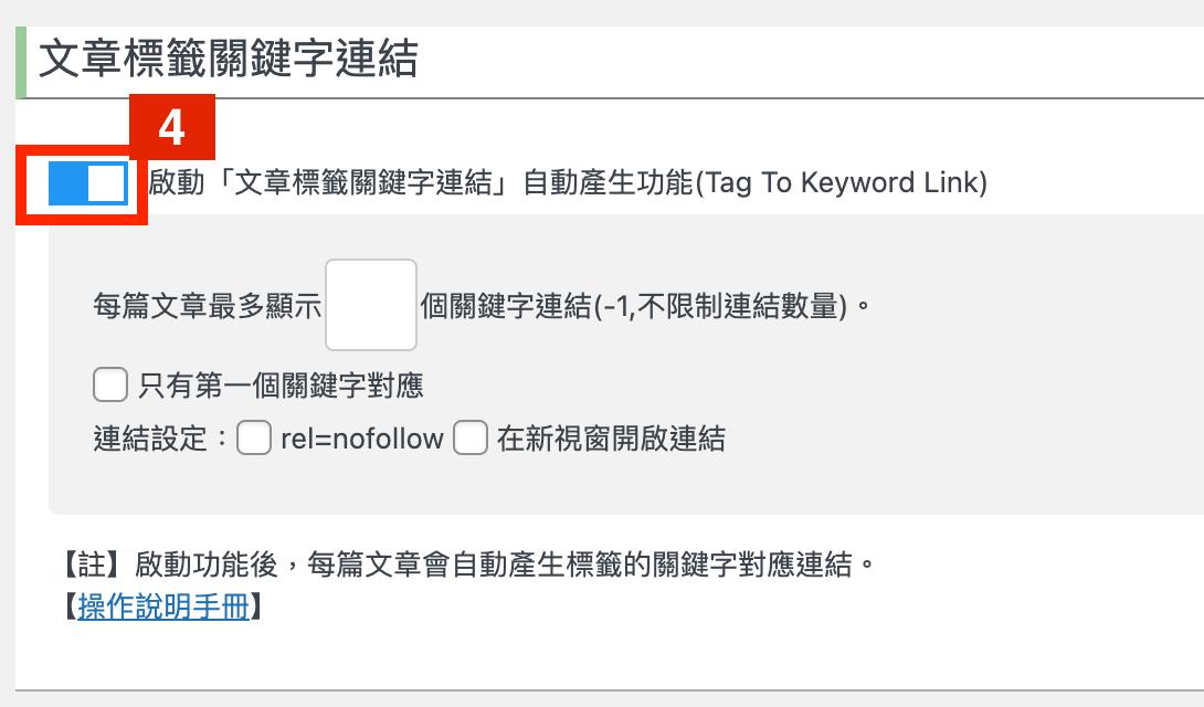 BLOGIMOVE外掛|文章標籤關鍵字連結自動產生功能(Tag To Keyword Link)使用說明 @Blog-i-Move
