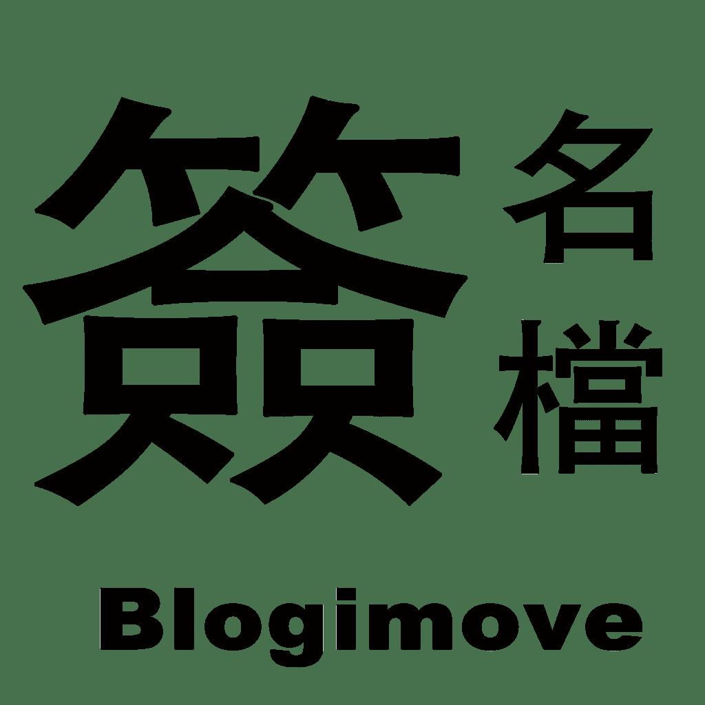 部落格搬家技術服務 @Blog-i-Move