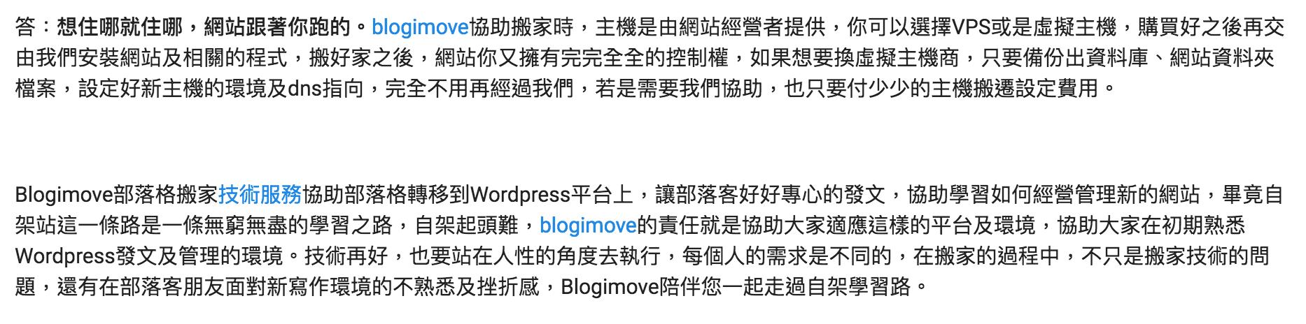 WordPress寫作懶人包|部落格搬家到WordPress後,如何運用Blogimove外掛提升寫作效率 @Blog-i-Move