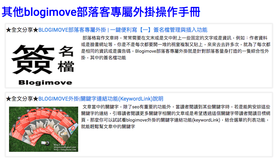 BLOGIMOVE部落客專屬外掛 | 一鍵便利寫【一】簽名檔管理與插入功能 @Blog-i-Move