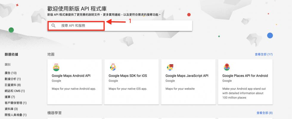 Google API工具,讓Google Search Console搜尋分析告訴你單篇文章熱門搜尋關鍵字,讓你輕鬆提升網站SEO @Blog-i-Move