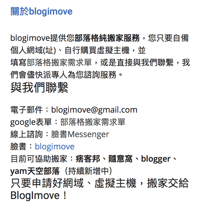 功能多樣的外觀小工具,Blogimove部落客專屬外掛小工具讓你經營WordPress自架站一次就上手! @Blog-i-Move