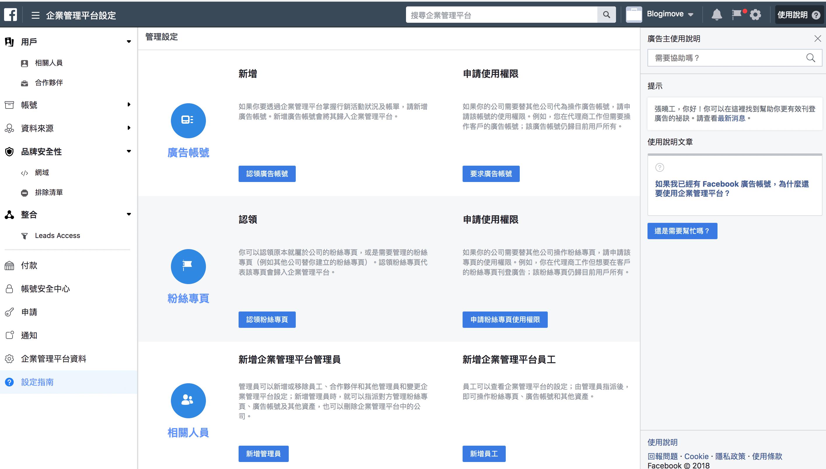 如何使用臉書企業管理平台驗證部落格網域?Facebook驗證部落格網域取得內容及連結的編輯權限。 @Blog-i-Move