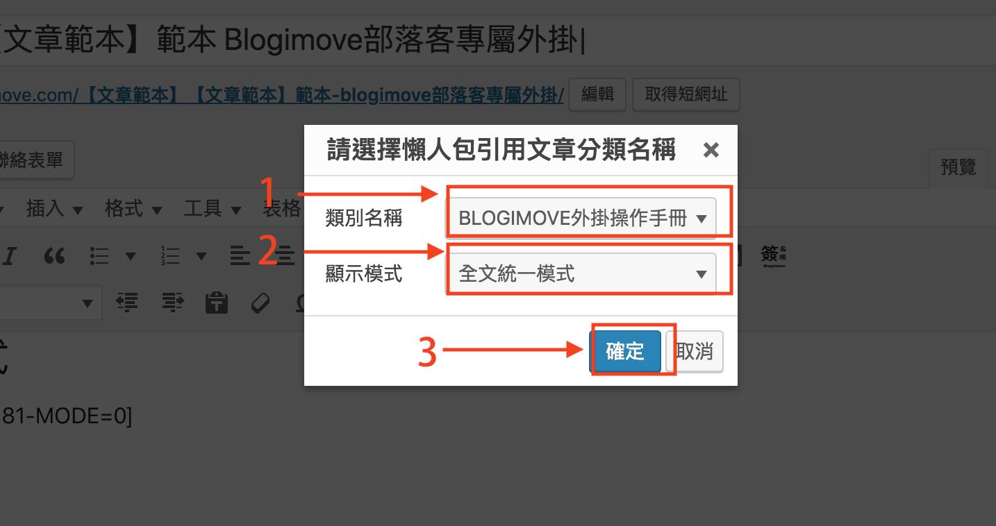 BLOGIMOVE外掛 | 懶人包寫作功能操作說明 @Blog-i-Move