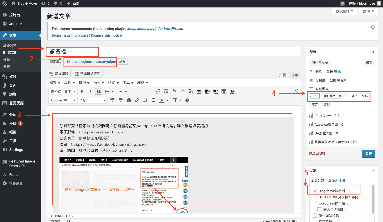 BLOGIMOVE外掛進階操作 | 懶人包應用【二】動態管理的簽名檔,改一篇所有簽名檔同步更新