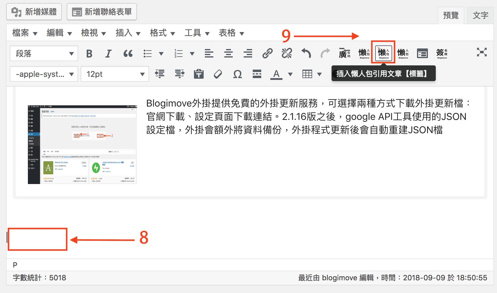 BLOGIMOVE外掛進階操作 | 懶人包應用【二】動態管理的簽名檔,改一篇所有簽名檔同步更新 @Blog-i-Move