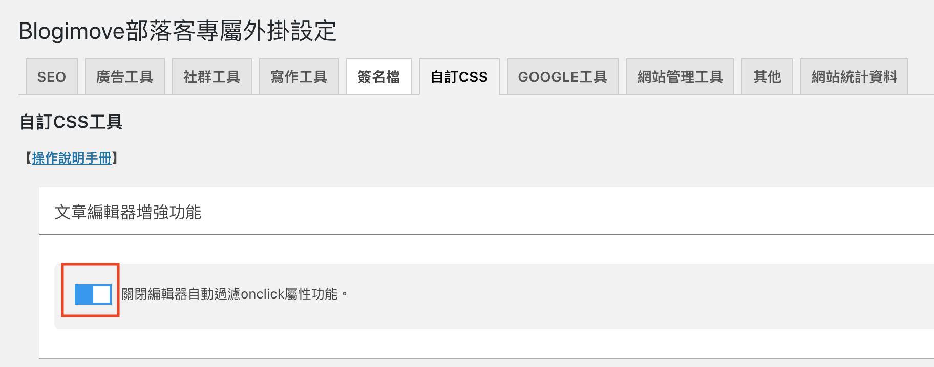 BLOGIMOVE外掛進階操作 | 透過Google Analytics事件追蹤外部連結gtag