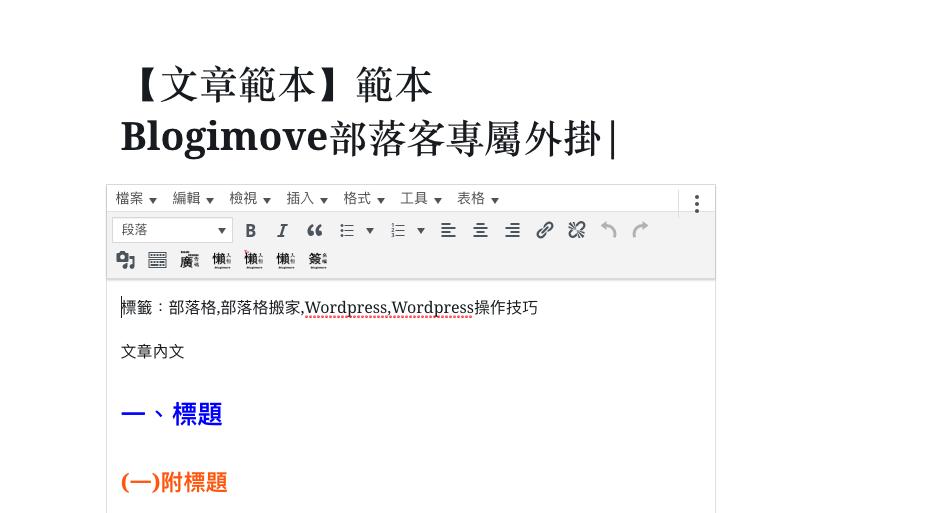升級WordPress5.0版以後不習慣Getenberg編輯器怎麼辦? @Blog-i-Move