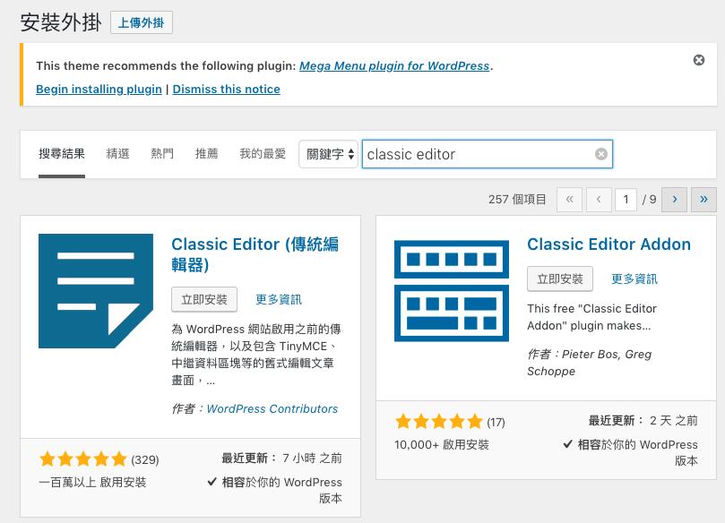 升級WordPress5.0版以後不習慣編輯器怎麼辦?