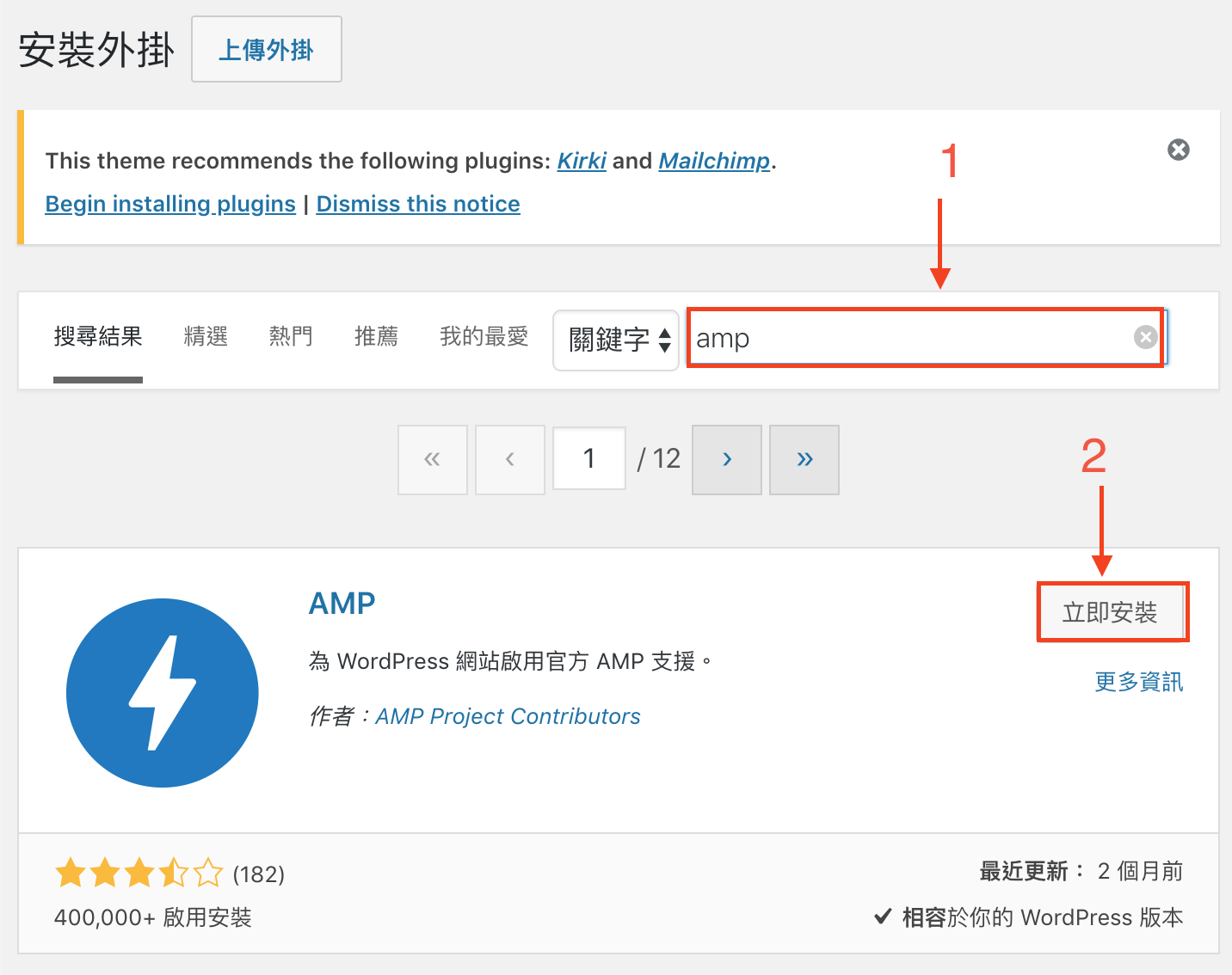 BLOGIMOVE外掛| 超級簡易AMP優化工具 ,三個步驟輕鬆優化官方AMP外掛的內容 @Blog-i-Move