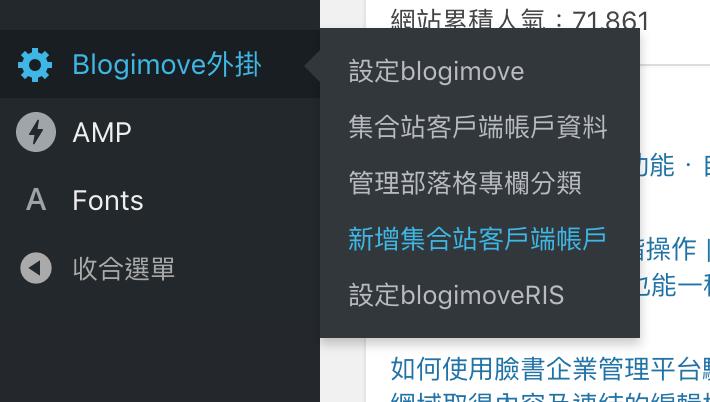 Blogimove部落客專屬外掛|字媒體(zi-media)與Adsense自動廣告放置整合工具 @Blog-i-Move