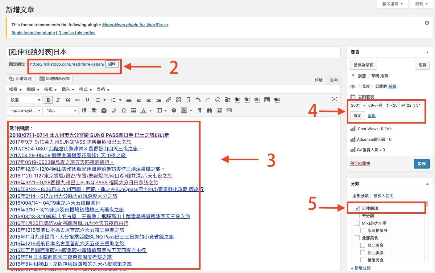 BLOGIMOVE外掛進階操作 | 懶人包應用【一】方便管理的延伸閱讀列表,改一篇其他篇自動更新的好用功