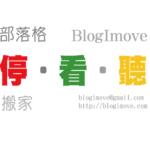 部落格搬家|你該不該加入任何媒體平台?該怎麼加入對你是最有利的? @Blog-i-Move