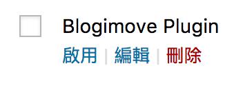 自架技術 | Blogimove專屬外掛.一隻外掛一次搞定網站SEO社群優化、廣告碼、人氣統計,輕輕鬆鬆展開自架站的第一步! @Blog-i-Move