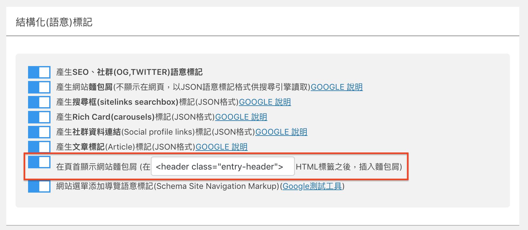 SEO優化工具讓你輕鬆打通與google檢索的橋樑-BLOGIMOVE部落客專屬外掛-wordpress外掛 @Blog-i-Move